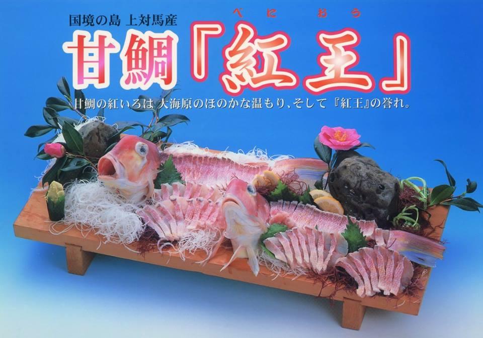 甘鯛「紅王」のポスター。