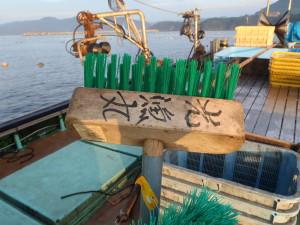 定置網船、光漁丸。