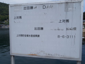 港にあったサイン。キーワードは解読可。